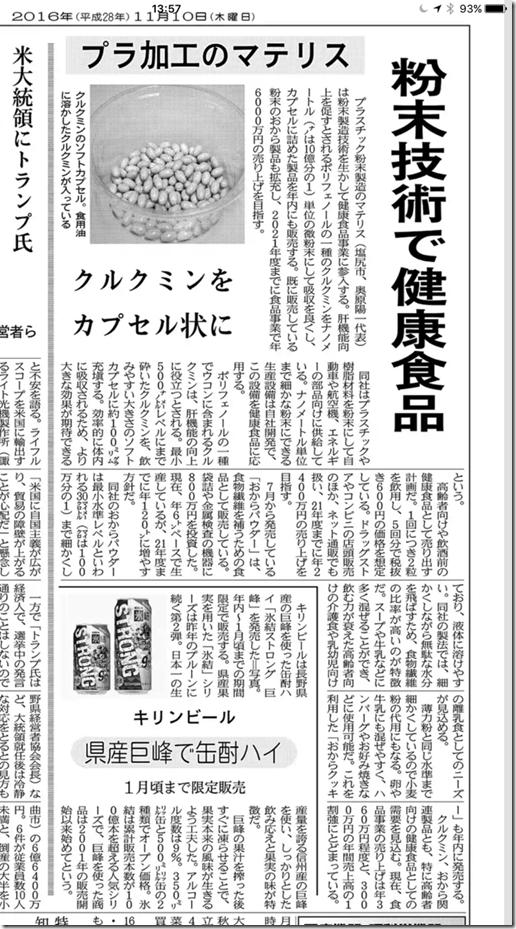 20161110_日経新聞記事