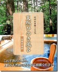 天然ひのき風呂