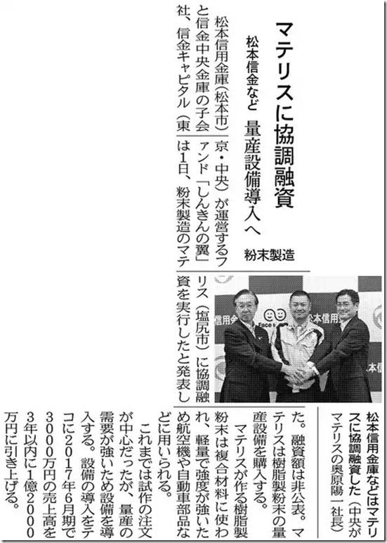 日本経済新聞20170601
